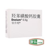 导升明 羟苯磺酸钙胶囊 0.5g*20粒