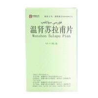西帕 温肾苏拉甫片 6片