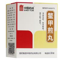 中国药材 鳖甲煎丸 3g*30袋