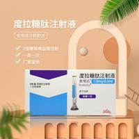 度易达 度拉糖肽注射液 1.5mg:0.5ml*2支(预填充注射笔)
