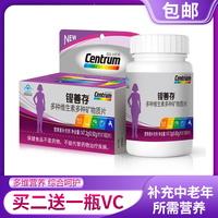 善存 银善存维生素多种营养素矿物质 中老年女士保健品160片 富含维生素c vc 160片